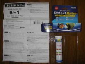 トラテスト 5in1 マリン試験紙(海水用)商品の中身