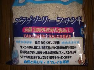 プラチナリーフサンド NO.3 細目タイプ 5kg