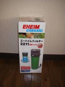 エーハイムクラシックフィルター2211 フィルター付きセット