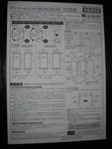 コトブキプロスタイル 300/350 SQブラック 取扱説明書 兼 設計図