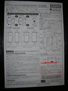 コトブキ プロスタイル 300/350 SQブラック 取扱説明書 組み立て手順