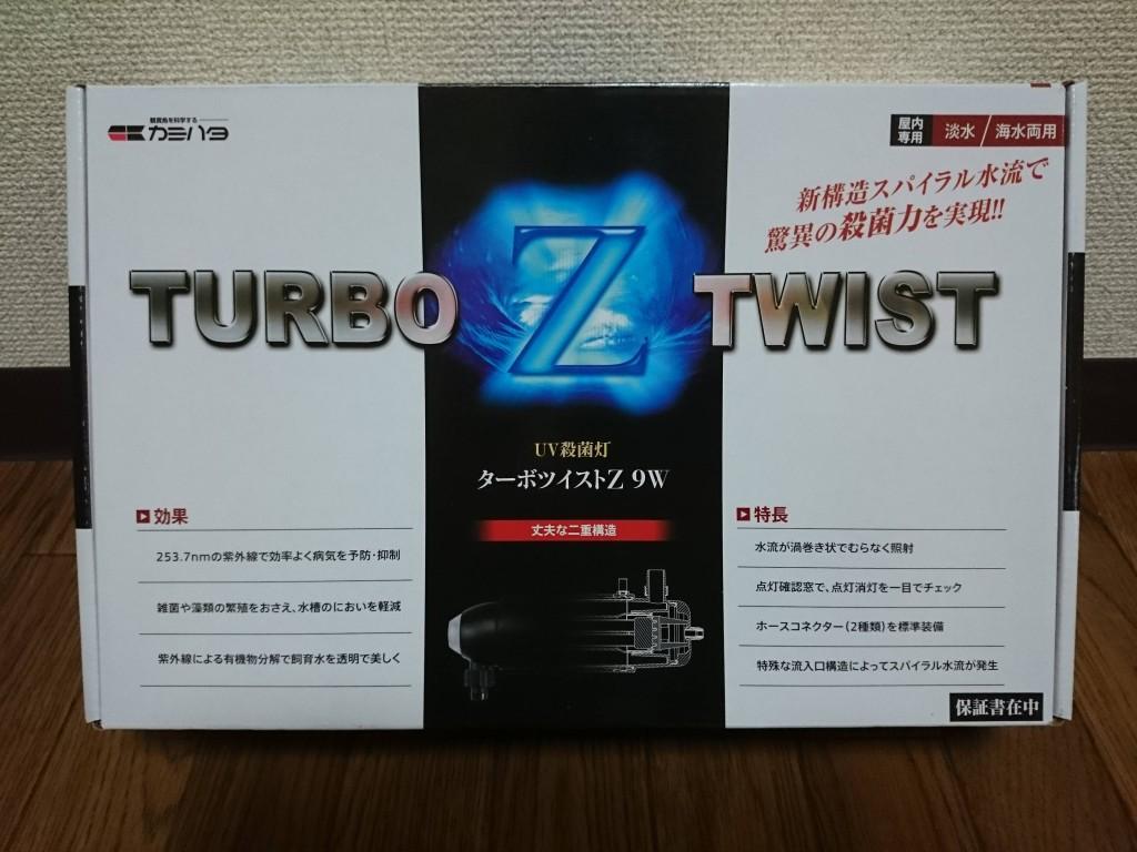 殺菌灯「カミハタ ターボツイストZ 9W」