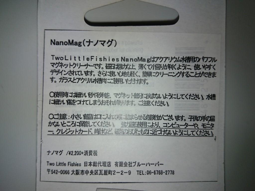 Nanomag(ナノマグ)取扱説明書