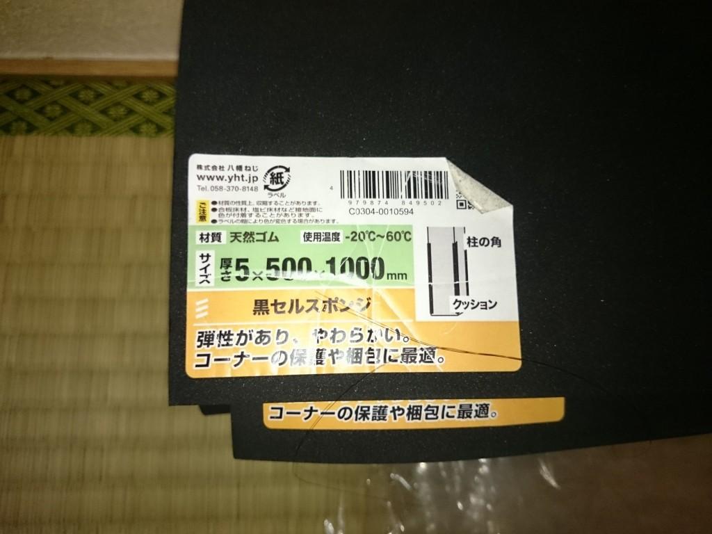 黒セルスポンジ 5×500×1000mm