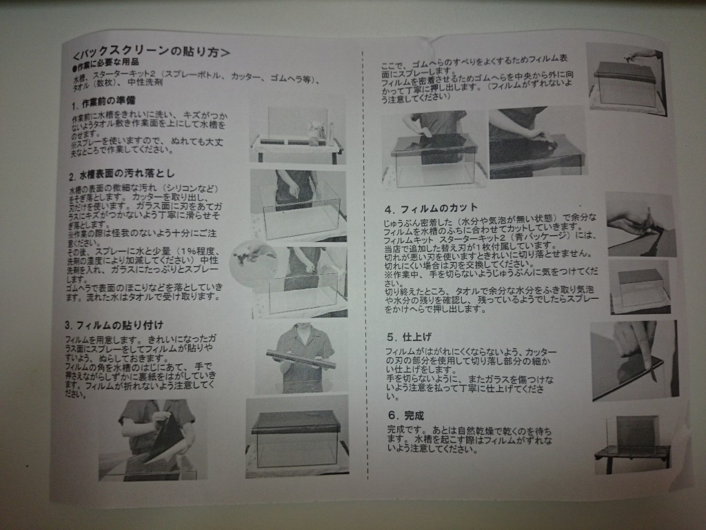 バックスクリーン ARTI(アルティ)30ジェットブラック 取扱説明書