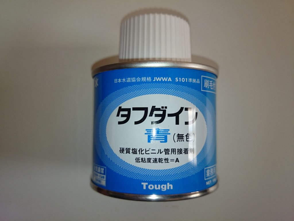 タフダイン 青 硬化塩化ビニル管用接着剤