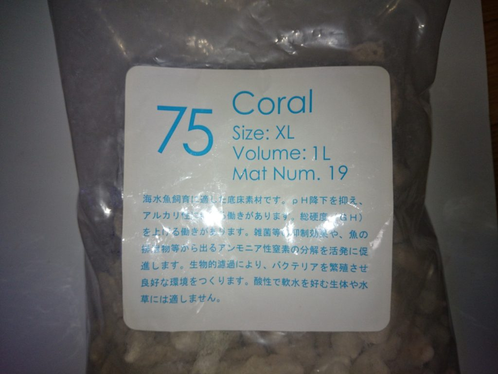 No.75 Coral(サンゴ砂) XL 1リットル