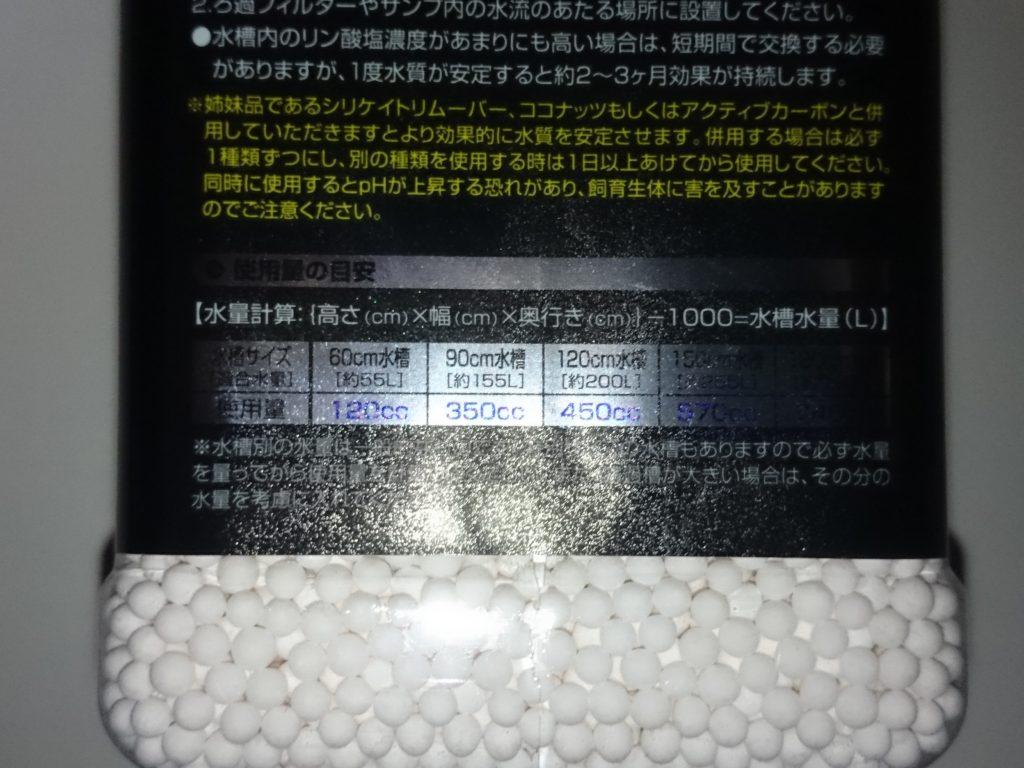 フォスフェイトリムーバー(リン酸塩吸着ろ材)の使用量目安