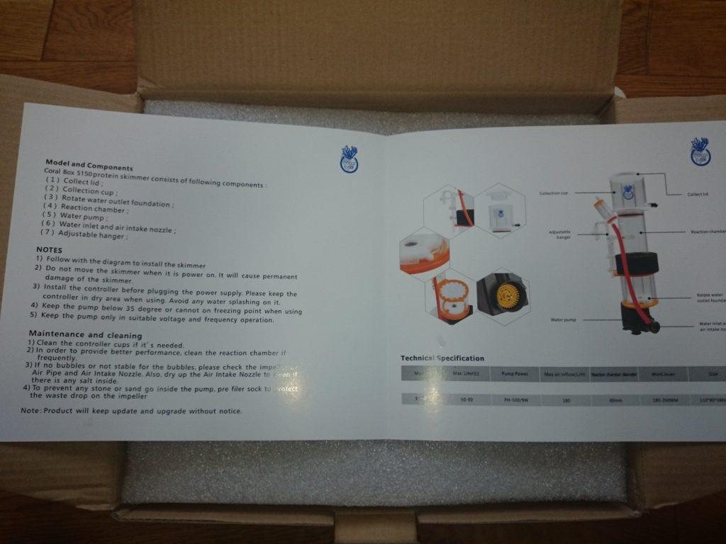 Coral Box(コーラルボックス) S150 取扱説明書