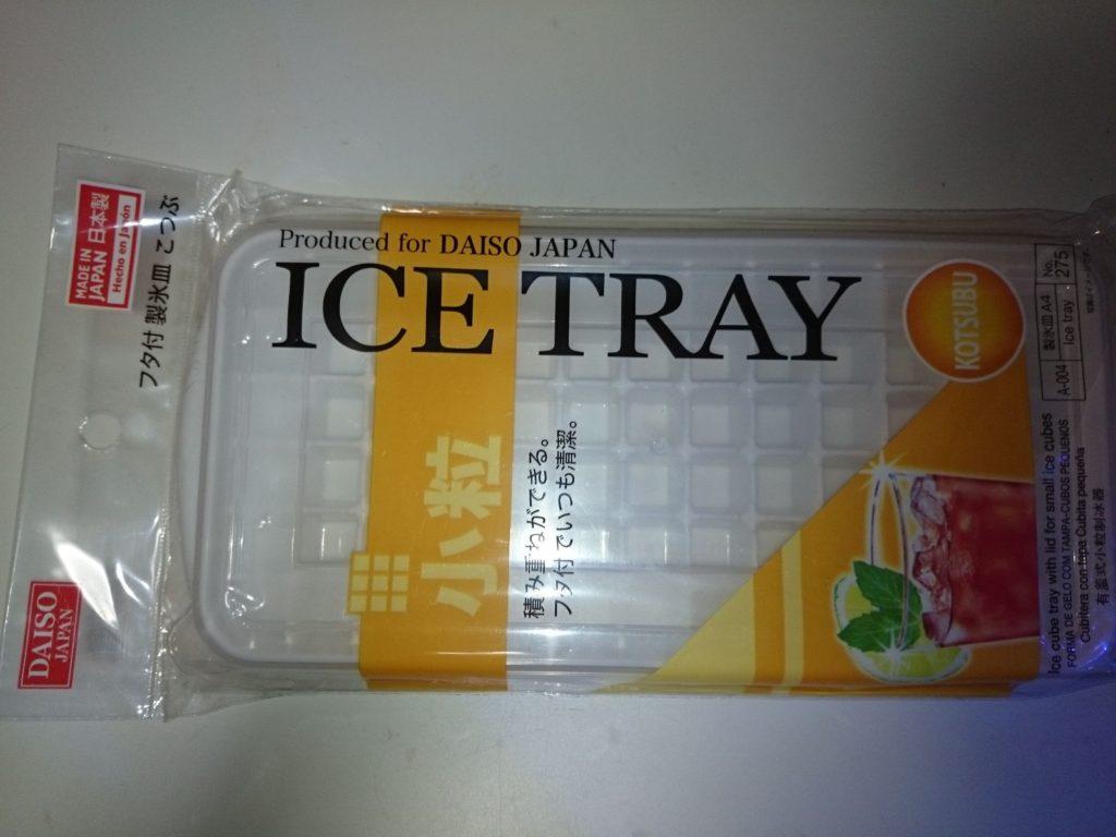 ダイソー 蓋つき製氷皿 1㎝四方タイプ