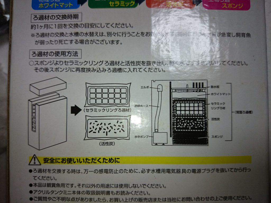 アクリルタンクミニ専用ろ材セットの取り扱い説明書