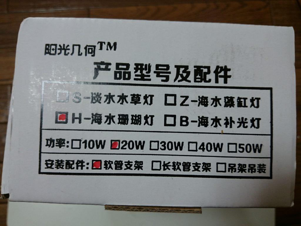 アリエクスプレスで注文した中華製LED