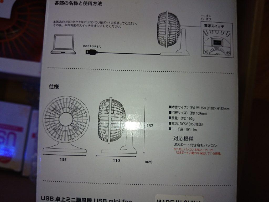 USB 卓上ミニ扇風機 扇風機 卓上 USB 小型 卓上扇風機 [ TI-MF1510 ] 4枚羽根 11cm