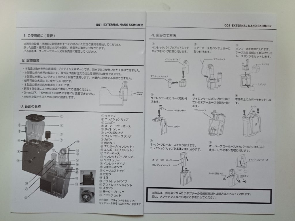 ゼンスイQQ1 取扱説明書 表面